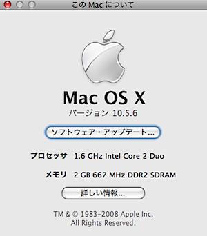 「Mac OS X 10.5.6 アップデート」リリース
