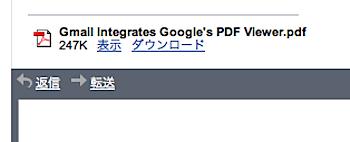 「Gmail」PDF閲覧機能が追加