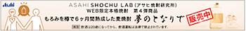 AMNスポンサー「SHOCHU LAB 夢のとなりで」スタート
