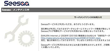 SAKURA Internet障害で「Seesaaブログ」利用不可能に