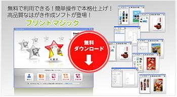 AbodeAIRで動く無料のハガキ作成ソフト「プリントマジック」
