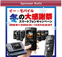 AMNスポンサー「スマートフォンキャンペーン」スタート