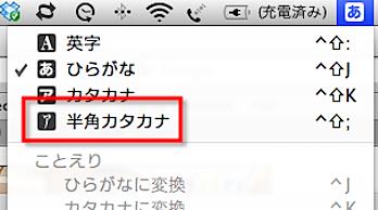 Mac OS X「ことえり」で半角カナを入力する方法