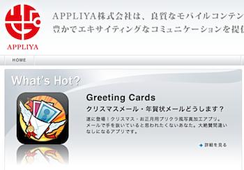 iPhoneアプリ開発「アプリヤ」の第三者割当増資をソフトバンクが引き受け