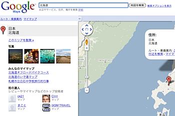 Googleマップに「街の達人」機能追加