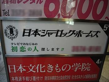 「日本シャーロック・ホームズ」ってなんぞ?