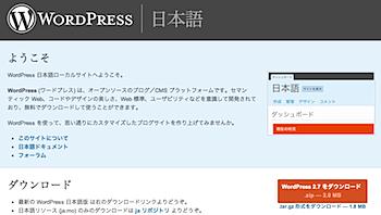 WordPressへの道〜インストール編