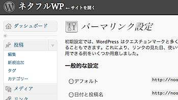 WordPressへの道〜パーマリンクをゴニョゴニョ編