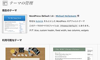 WordPressへの道〜テーマを変更する編
