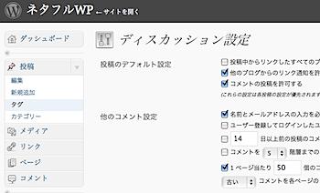 WordPressへの道〜コメント管理編