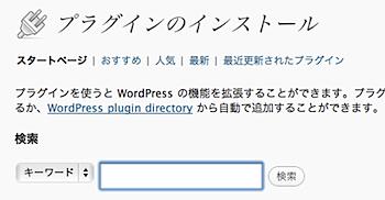 WordPressへの道〜「WPtouch」でiPhone対応する編