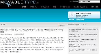 Movable Type 4への道〜インストール編