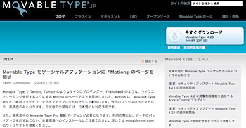 Movable Type 4への道〜アップグレード編