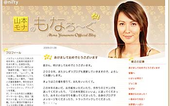 山本モナ、半年ぶりにブログ再開