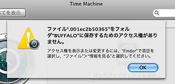 """TimeMachineで""""○○に保存するためのアクセス権がありません""""と表示されバックアップできない問題"""