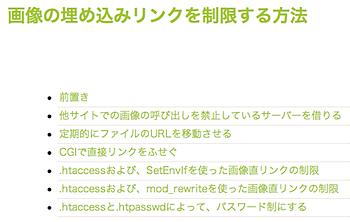 画像への直リンクを.htaccessで制御する方法