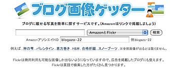 ブログで使える画像をFlickrとAmazonから検索する「ブログ画像ゲッター」