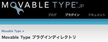 Movable Type 4への道〜試してみたいプラグイン編