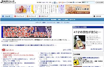 J-CAST「夕刊フジ」に記事配信開始