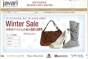 靴とバッグ専門「javari.jp」がAmazonアソシエイト対象に
