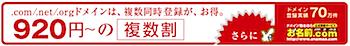 AMNスポンサー「お名前.com」スタート