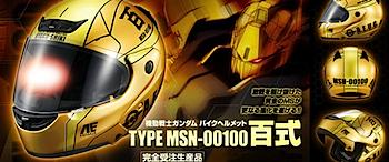 完全受注生産「百式」ヘルメット