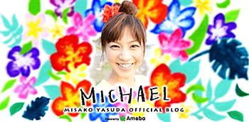 安田美沙子と城田優、ブログで交際宣言