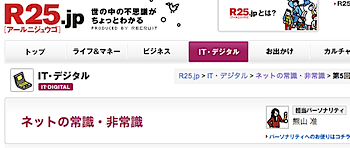 R25.jp「ネットの常識・非常識」コメント掲載
