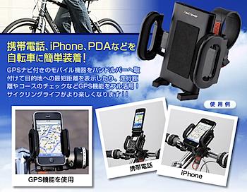 iPhoneや携帯電話を自転車に装着するモバイルホルダー