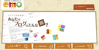 """ブログの""""顔""""が分かる「emo」サービス終了へ"""
