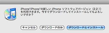 「iPhoneソフトウェアバージョン(2.2.1)」リリース