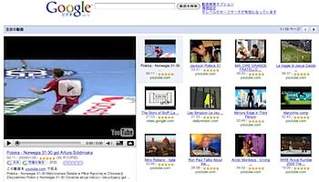 「Googleビデオ」日本版がスタート
