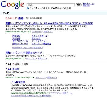 Google「もしかして」機能がパワーアップ