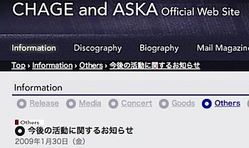 「CHAGE and ASKA」無期限活動休止を発表