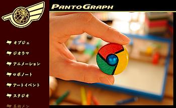 「Google Chrome」ストップモーション動画を作ったのは「PANTOGRAPH(パンタグラフ)」