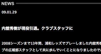 浦和レッズ・内舘秀樹、現役引退してクラブスタッフに