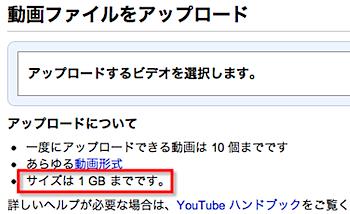 YouTubeの動画アップロードは1GBまで