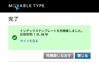 「Movable Type 4」リビルド所要時間メモ2