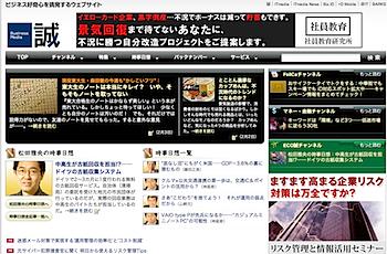 「ITmedia Biz.ID」を「Business Media 誠」に統合へ