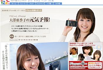 イザでiPhone体験レポート「やるじゃん、iPhone 大澤亜季子の元気予報!」