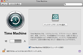 あの素晴らしい「Time Machine」よ、もう一度‥‥