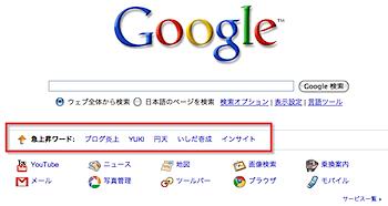 Googleのトップページに「急上昇ワード」