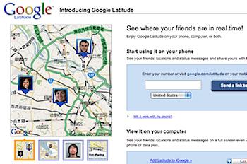 「Google Latitude」携帯電話の位置情報を共有サービス