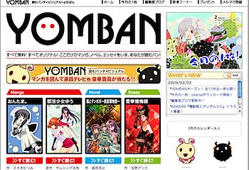 AMNスポンサー「読むバンダイビジュアル YOMBAN」スタート