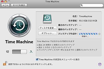 「Time Machine」が動作しなくなった時に試してみるべきこと