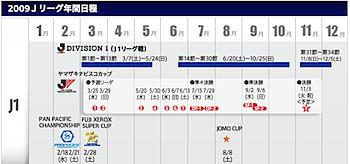 Jリーグ、2009シーズンの試合スケジュール発表