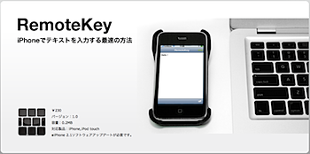 MacのキーボードでiPhoneに入力する「RemoteKey」