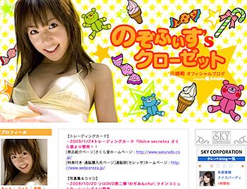 川崎希「AKB48」卒業して実業家に転身?