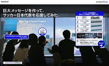AMNスポンサー「ブルータグ&ペーストプロジェクト」スタート