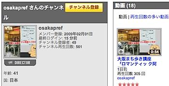 大阪府、YouTubeで「大阪府ムービーニュース」を開始